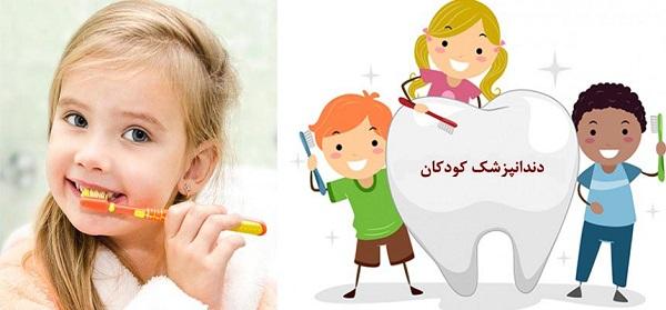 دندان پزشکی اطفال ملارد